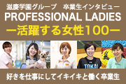 PROFESSIONAL LADIES ー活躍する女性100ー