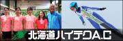 北海道ハイテクACブログ