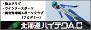 北海道ハイテクAC