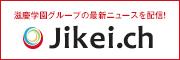 滋慶學園グループの最新ニュースを配信!Jikei.ch