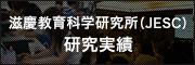 滋慶教育科学研究所(JESC)研究実績〜滋慶学園グループの教育力〜