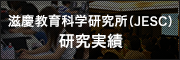 滋慶教育科學研究所(JESC)研究実績?滋慶學園グループの教育力?