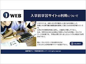 国家試験対策用Eラーニングシステム「J-WEB」