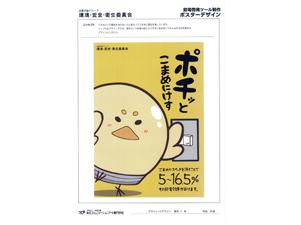 最優秀賞に選ばれたTCA寺西さんの3点作品。左からポスター、キャラクター、スタンプ。地球温暖化防止のための節電啓発ツールとして、グループ各校、各企業などに掲出される