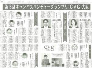 西岡さんの優秀賞受賞などを伝える表彰式当日(1月20日付)の日刊工業新聞