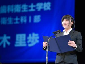 新入生を代表して宣誓をする新東京歯科衛生士学校の鈴木さん