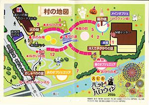 ハロウィン村MAP