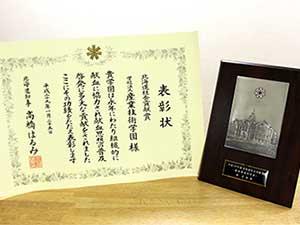 平成28年度北海道社会貢献賞(献血推進功労者)