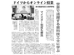 g 新大阪歯科技工士専門学校最終