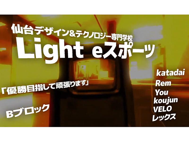 Lighteスポーツ
